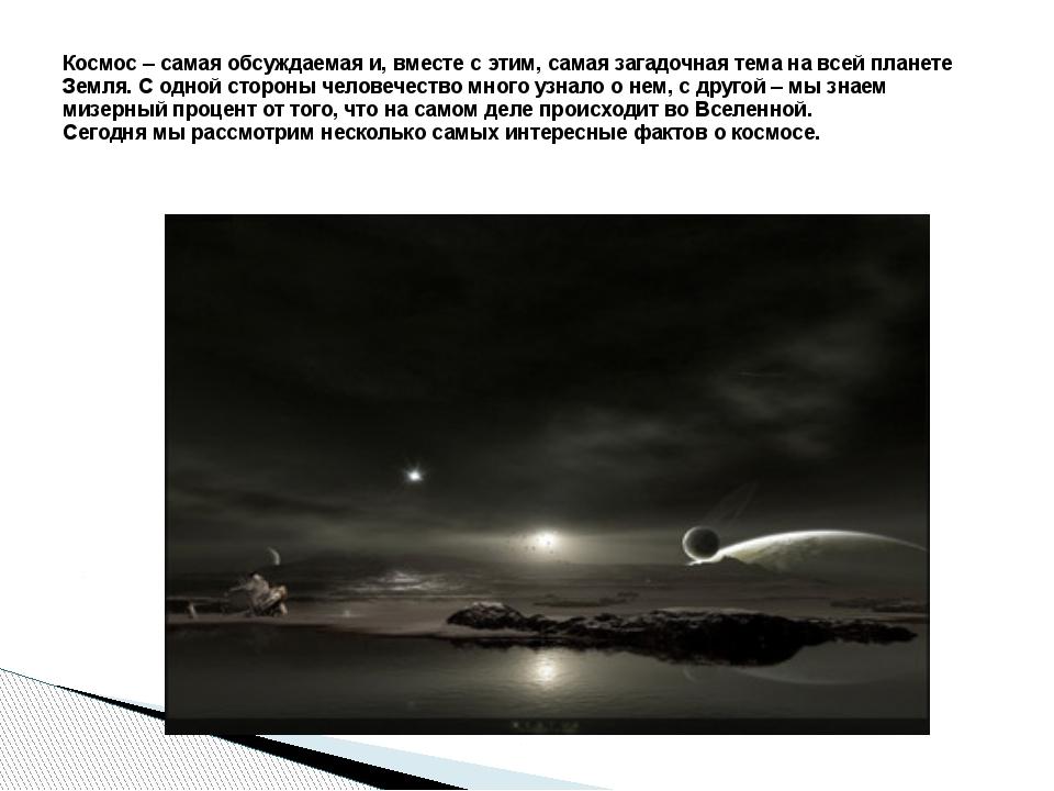 Космос – самая обсуждаемая и, вместе с этим, самая загадочная тема на всей пл...