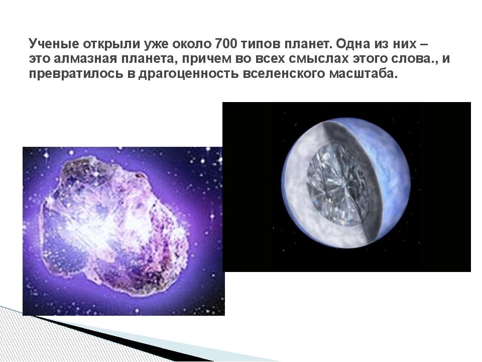 Ученые открыли уже около 700 типов планет. Одна из них – это алмазная планета...