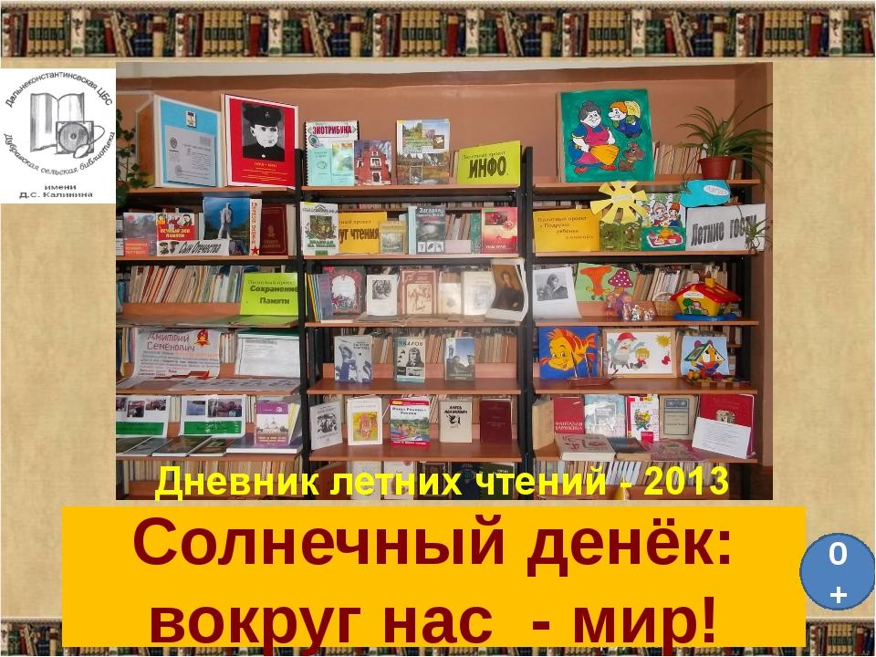 Солнечный денёк: вокруг нас - мир! 0+ Дневник летних чтений - 2013