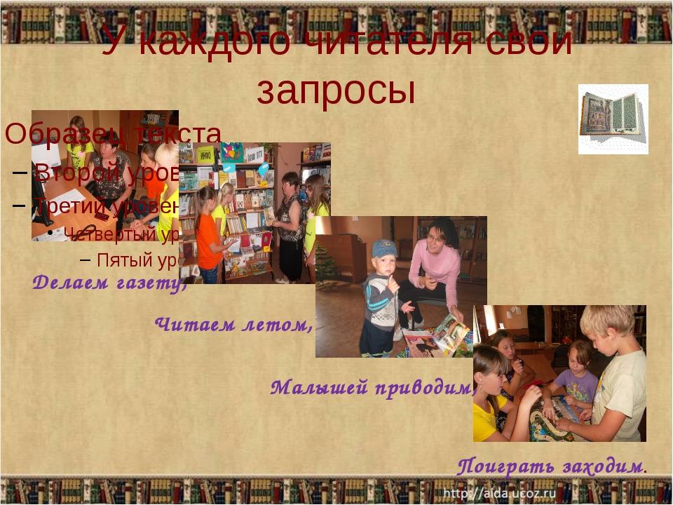 У каждого читателя свои запросы 24 – 25. 07.2013 Делаем газету, Читаем летом,...