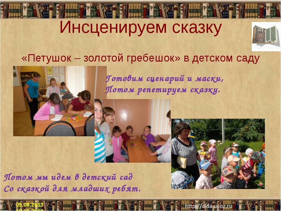 Инсценируем сказку «Петушок – золотой гребешок» в детском саду 09.08.2013 18....