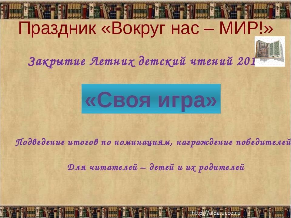 Праздник «Вокруг нас – МИР!» Закрытие Летних детский чтений 2013 02.09.2013 «...