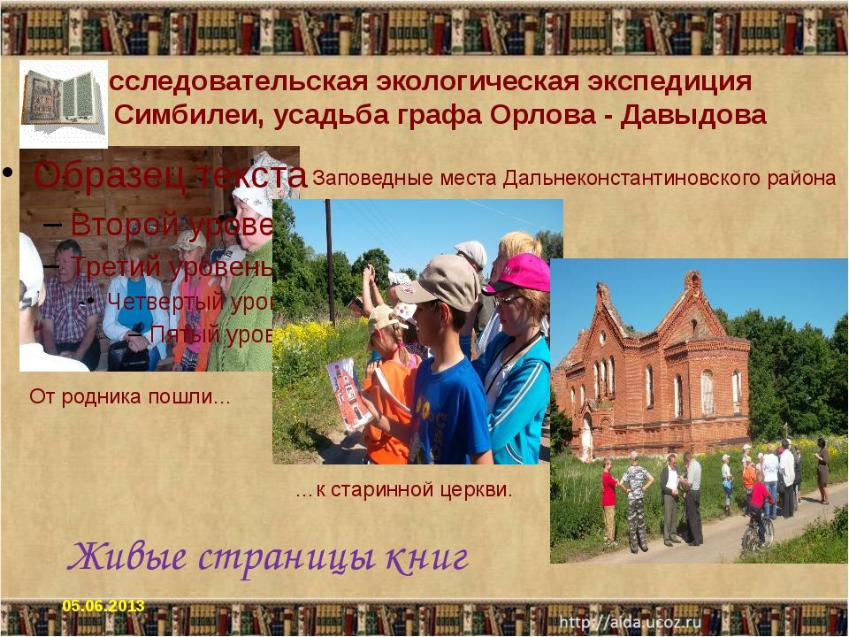 Исследовательская экологическая экспедиция с. Симбилеи, усадьба графа Орлова...