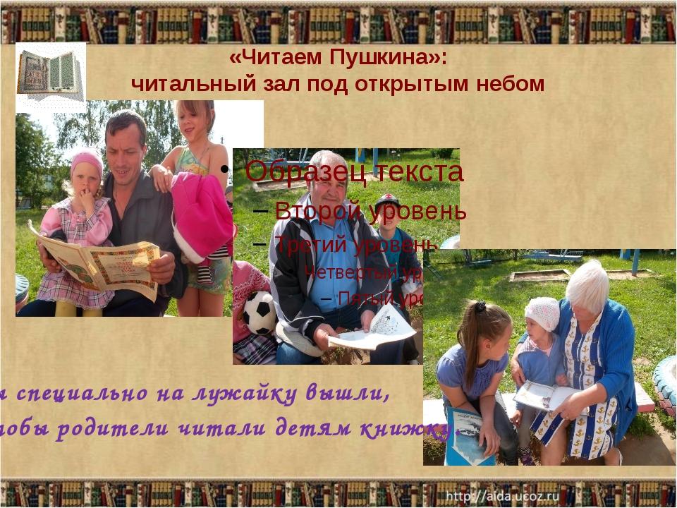 «Читаем Пушкина»: читальный зал под открытым небом О6.06.2013 Мы специально н...