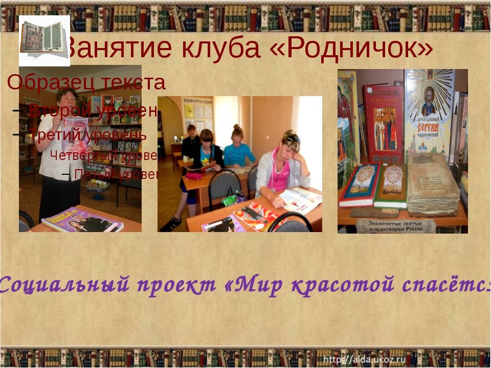 Занятие клуба «Родничок» 18.06.2013 Социальный проект «Мир красотой спасётся»