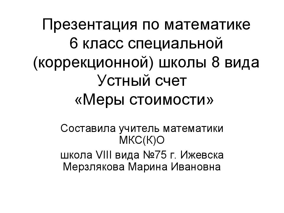 Устный счет «Меры стоимости» Составила учитель математики МКС(К)О школа VIII...