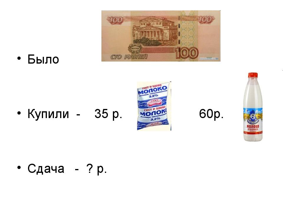 Было Купили - 35 р. 60р. Сдача - ? р.
