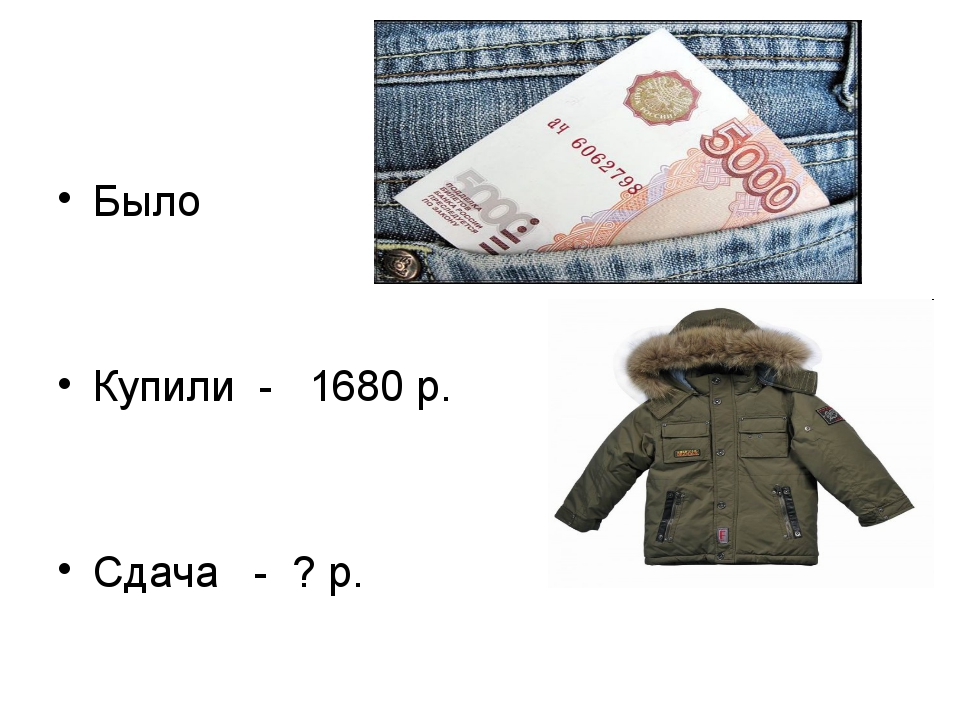 Было Купили - 1680 р. Сдача - ? р.