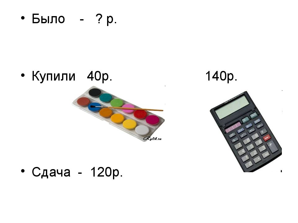 Было - ? р. Купили 40р. 140р. Сдача - 120р.