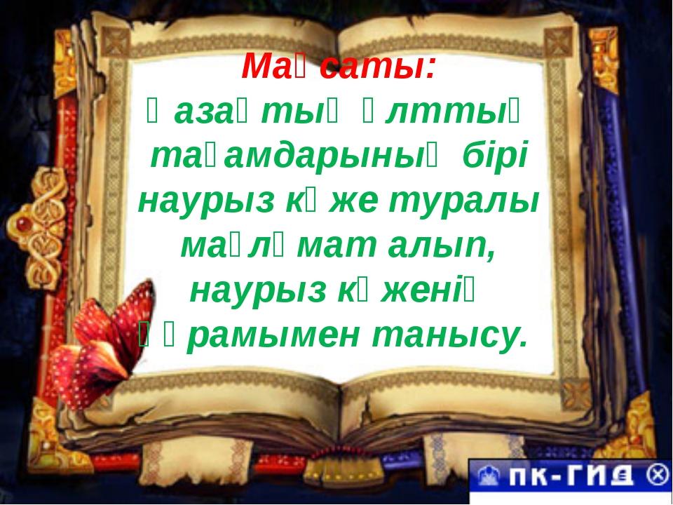 Мақсаты: Қазақтың ұлттық тағамдарының бірі наурыз көже туралы мағлұмат алып,...