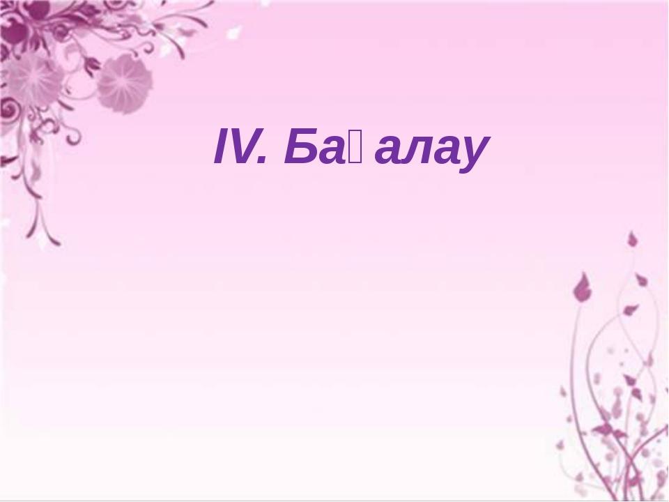 ІV. Бағалау