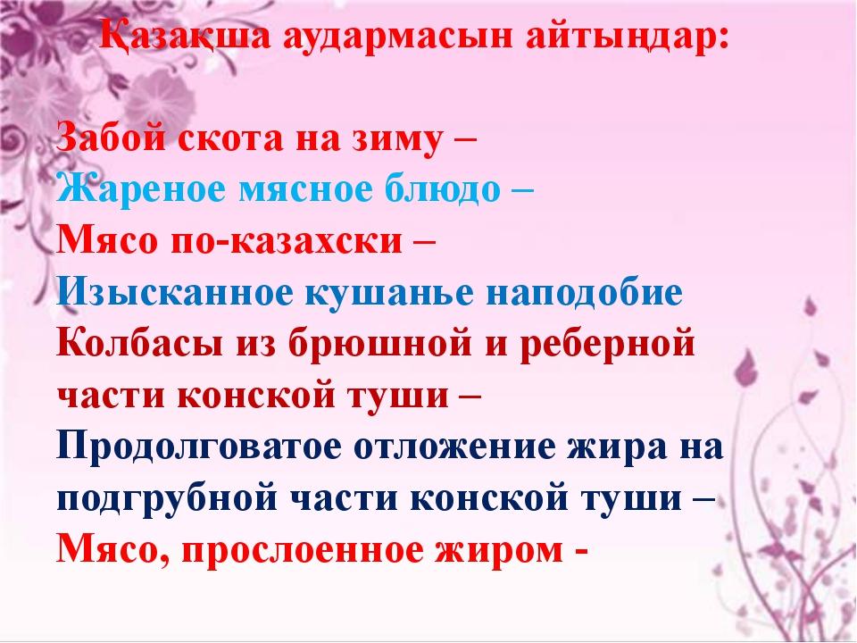 Қазақша аудармасын айтыңдар: Забой скота на зиму – Жареное мясное блюдо – Мя...