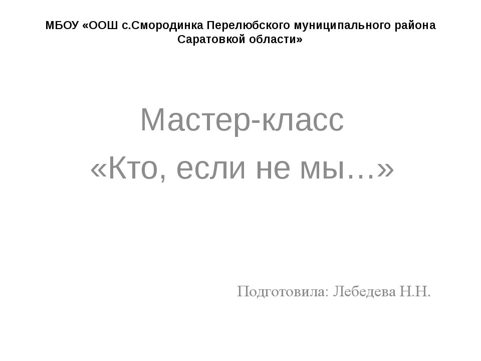 МБОУ «ООШ с.Смородинка Перелюбского муниципального района Саратовкой области»...