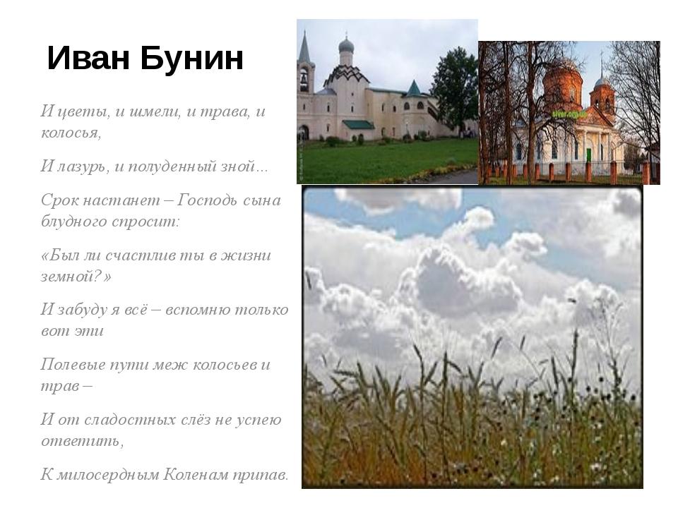 Иван Бунин И цветы, и шмели, и трава, и колосья, И лазурь, и полуденный зной…...