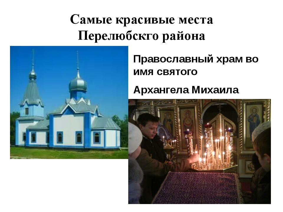 Самые красивые места Перелюбскго района Православный храм во имя святого Арха...
