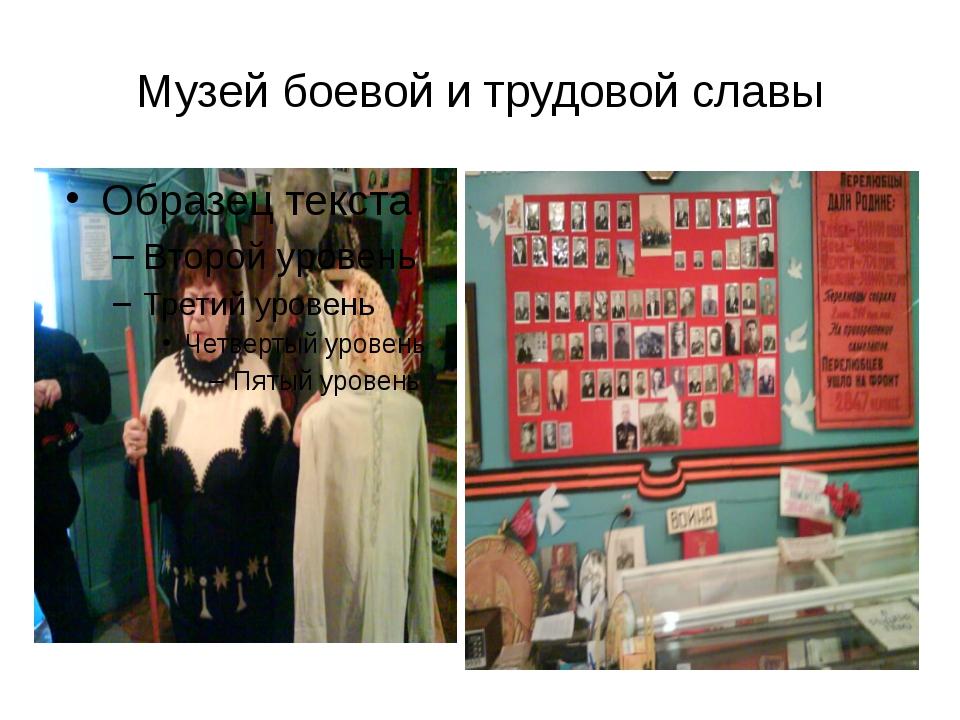 Музей боевой и трудовой славы