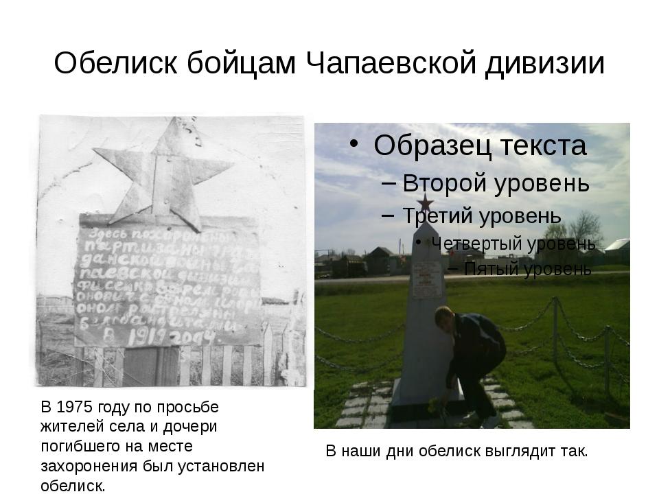 Обелиск бойцам Чапаевской дивизии В 1975 году по просьбе жителей села и дочер...