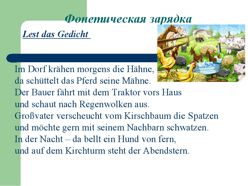 Фонетическая зарядка Lest das Gedicht Im Dorf krähen morgens die Hähne, da s...