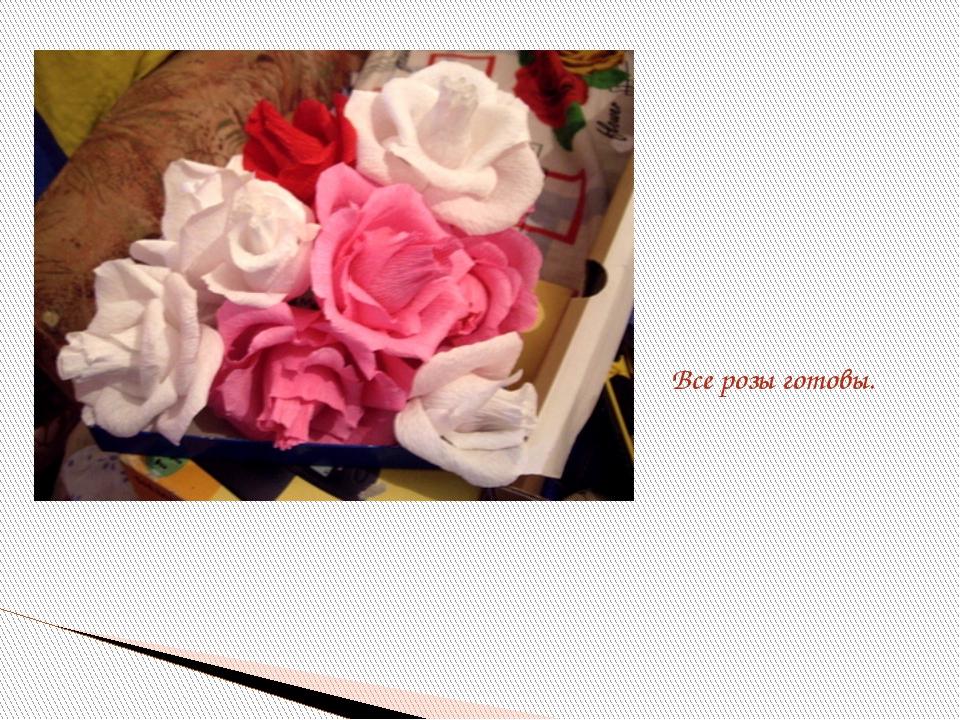 Все розы готовы.