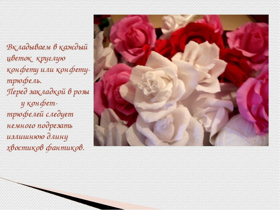 Вкладываем в каждый цветок круглую конфету или конфету-трюфель. Перед заклад...