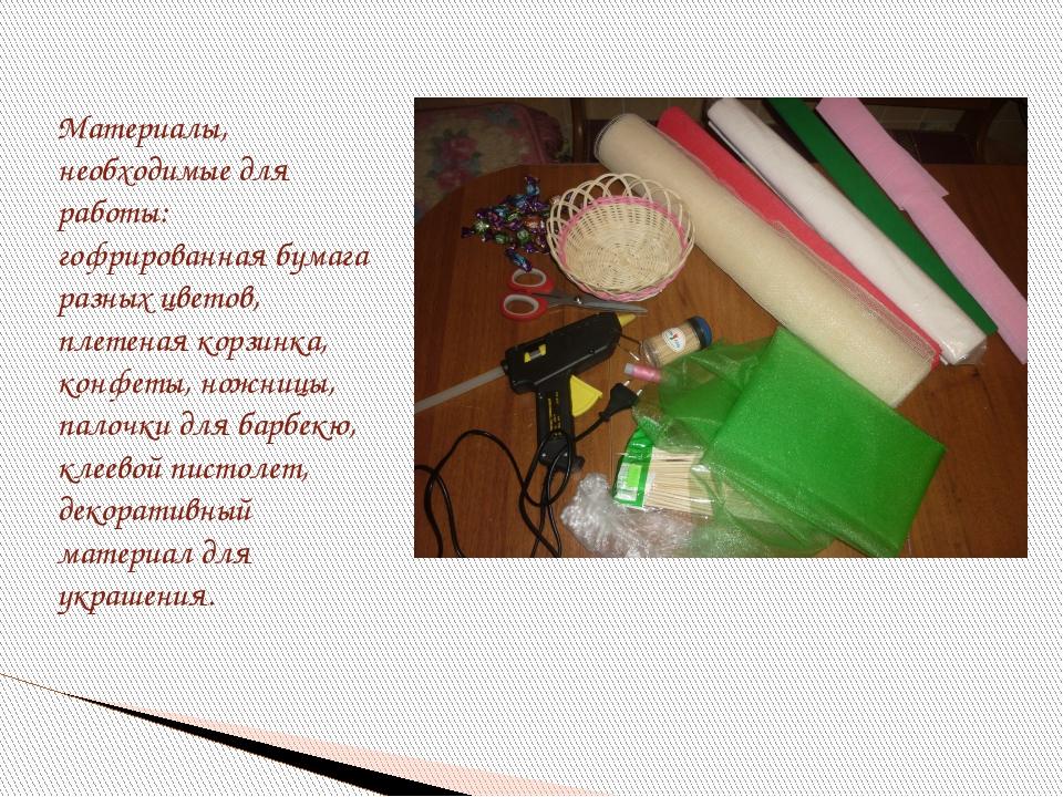 Материалы, необходимые для работы: гофрированная бумага разных цветов, плетен...
