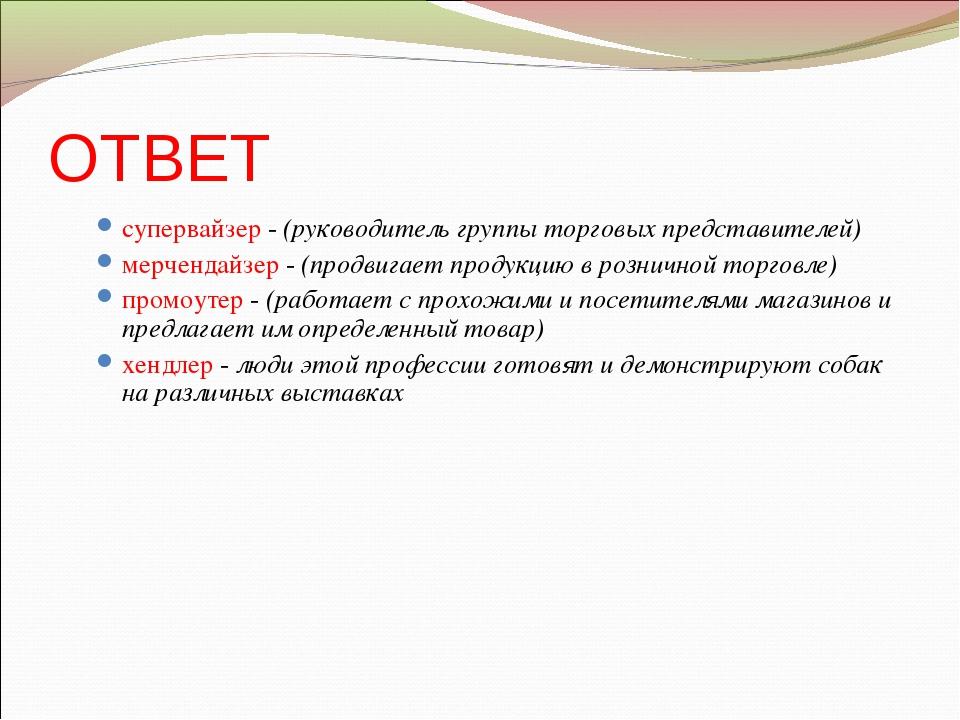 ОТВЕТ супервайзер -(руководитель группы торговых представителей) мерчендайзе...