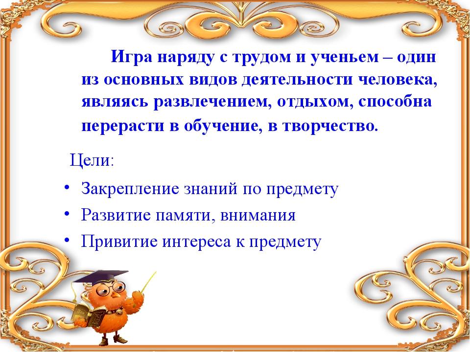 Игра наряду с трудом и ученьем – один из основных видов деятельности челов...