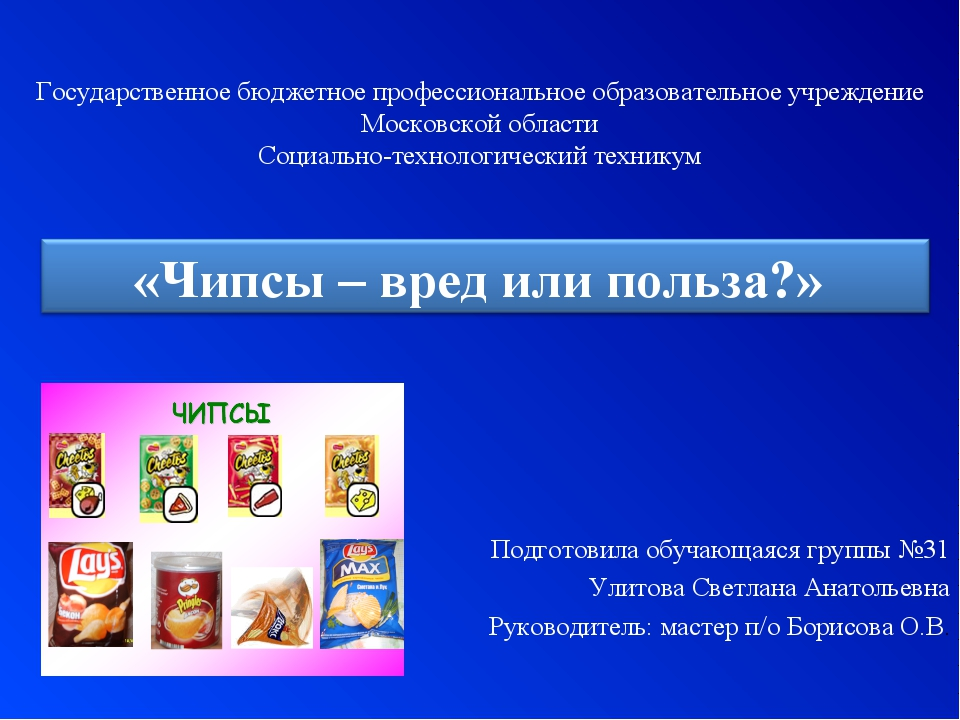 Подготовила обучающаяся группы №31 Улитова Светлана Анатольевна Руководитель:...