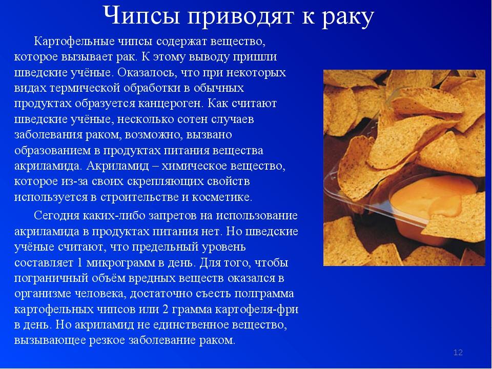 Чипсы приводят к раку Картофельные чипсы содержат вещество, которое вызывает...