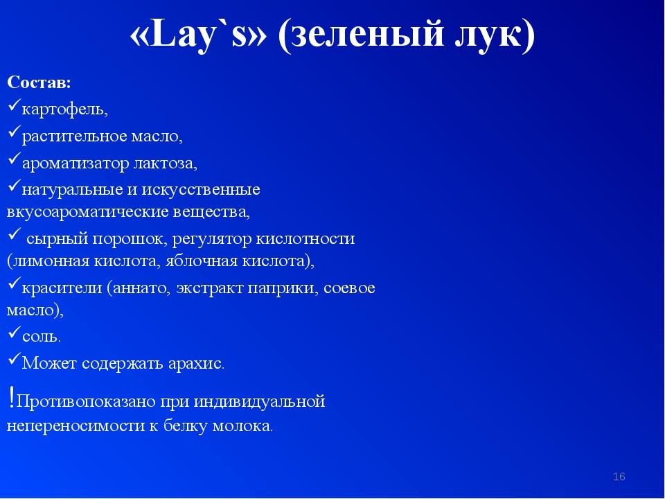 «Lаy`s» (зеленый лук) Состав: картофель, растительное масло, ароматизатор лак...