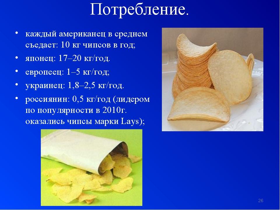 Потребление. каждый американец в среднем съедает: 10 кг чипсов в год; японец:...