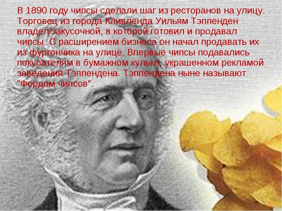 В 1890 году чипсы сделали шаг из ресторанов на улицу. Торговец из города Клив...