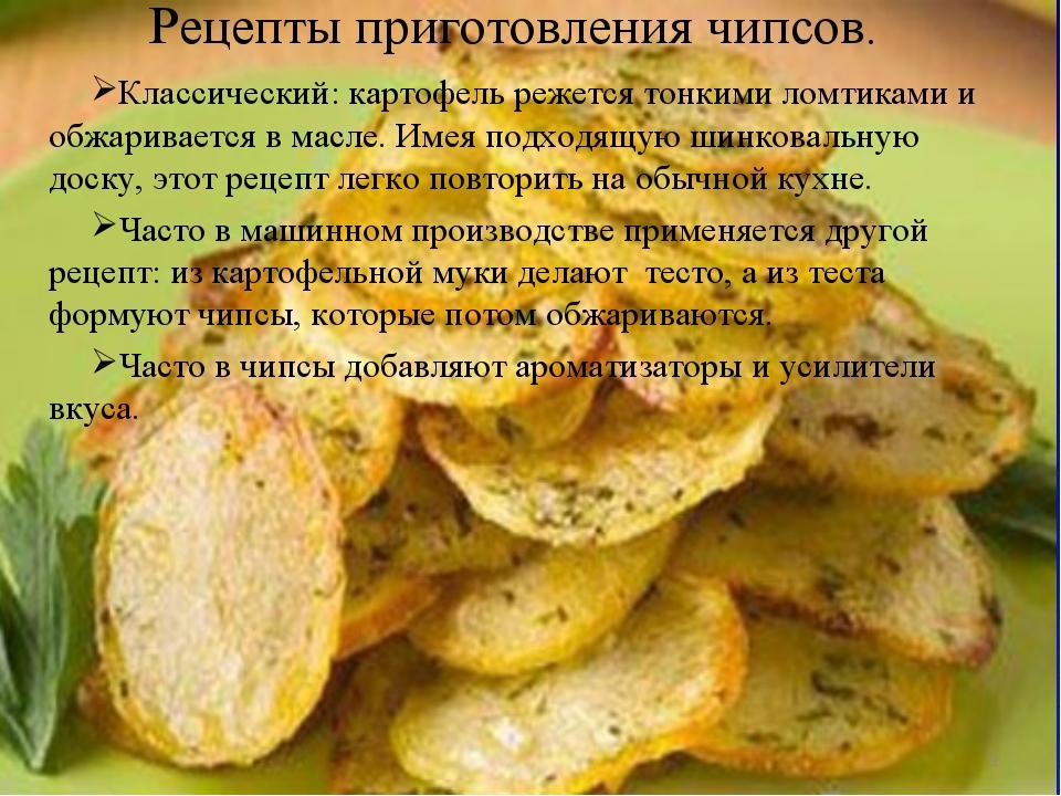 Рецепты приготовления чипсов. Классический: картофель режется тонкими ломтика...