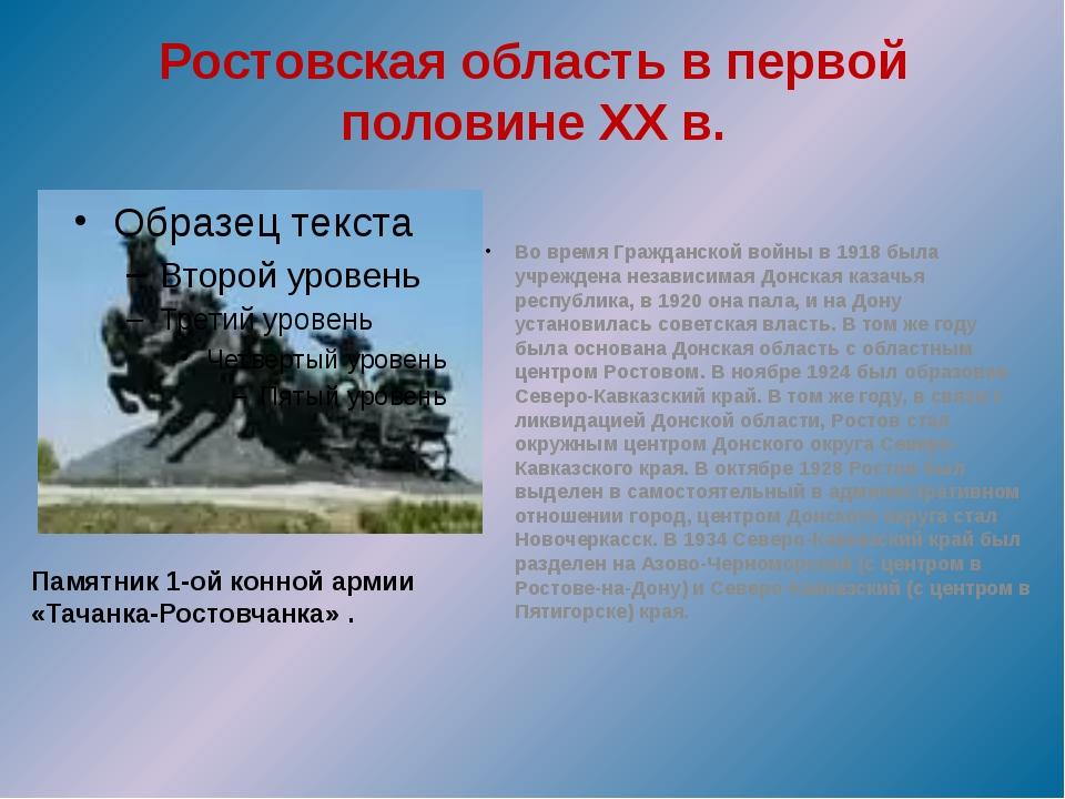 Ростовская область в первой половине XX в. Во время Гражданской войны в 1918...