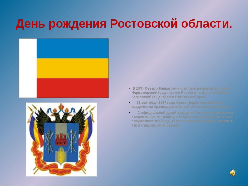 День рождения Ростовской области.  В 1934 Северо-Кавказский край был разделе...