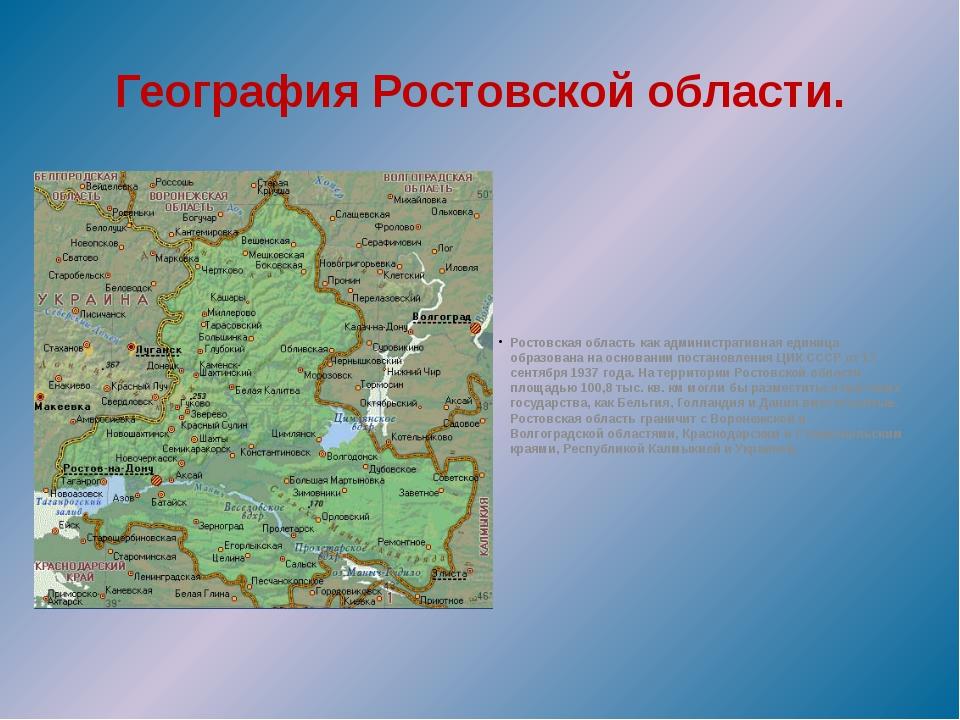 География Ростовской области. Ростовская область как административная единиц...