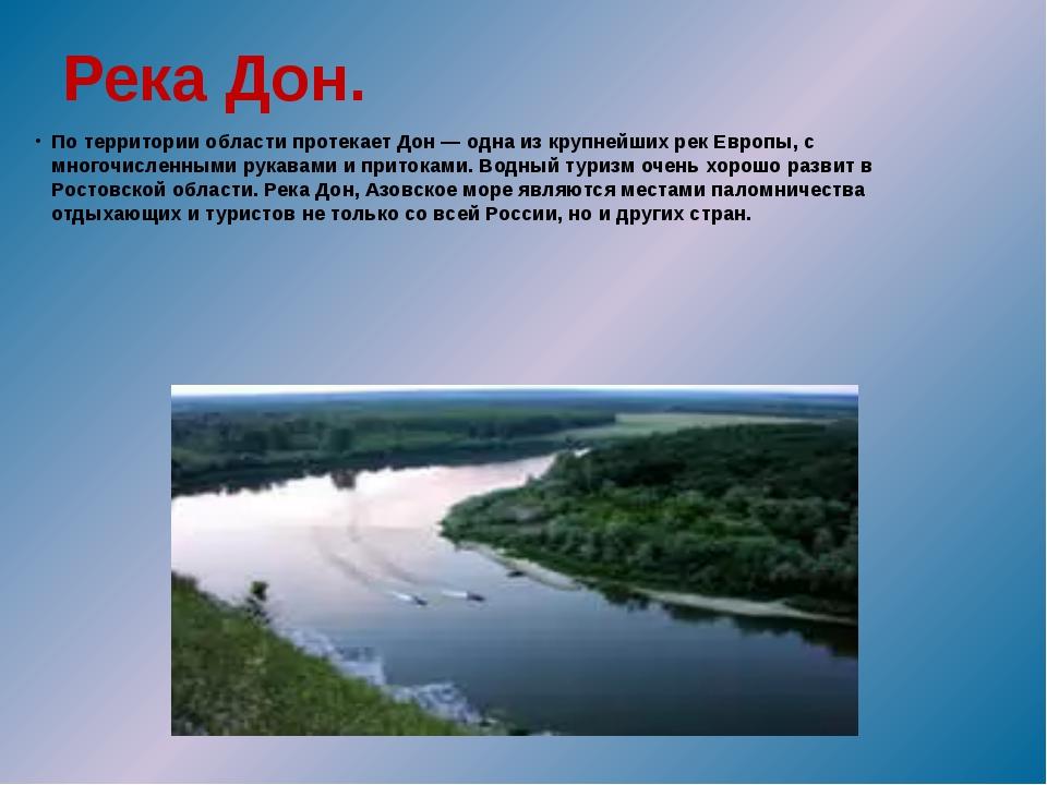 Река Дон. По территории области протекает Дон — одна из крупнейших рек Европы...