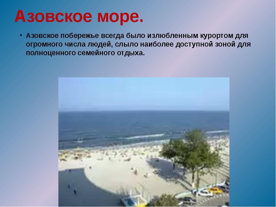 Азовское море. Азовское побережье всегда было излюбленным курортом для огромн...