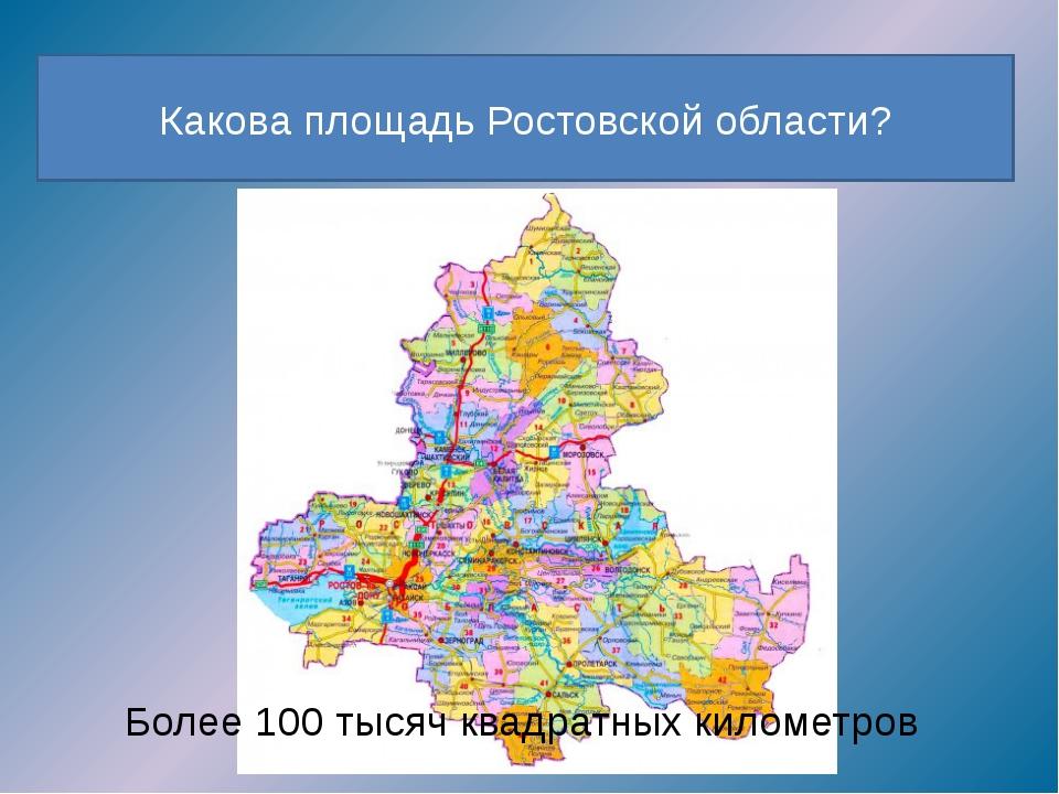 Какова площадь Ростовской области? Более 100 тысяч квадратных километров
