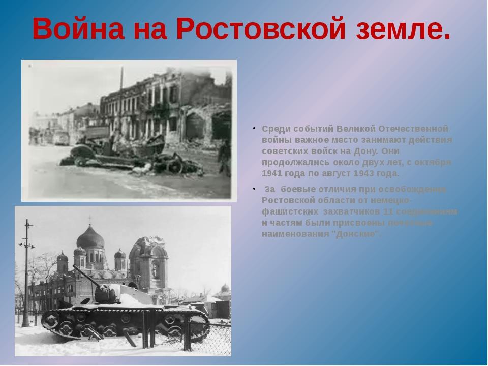 Война на Ростовской земле. Среди событий Великой Отечественной войны важное м...