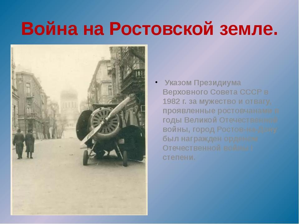 Война на Ростовской земле. Указом Президиума Верховного Совета СССР в 1982 г....