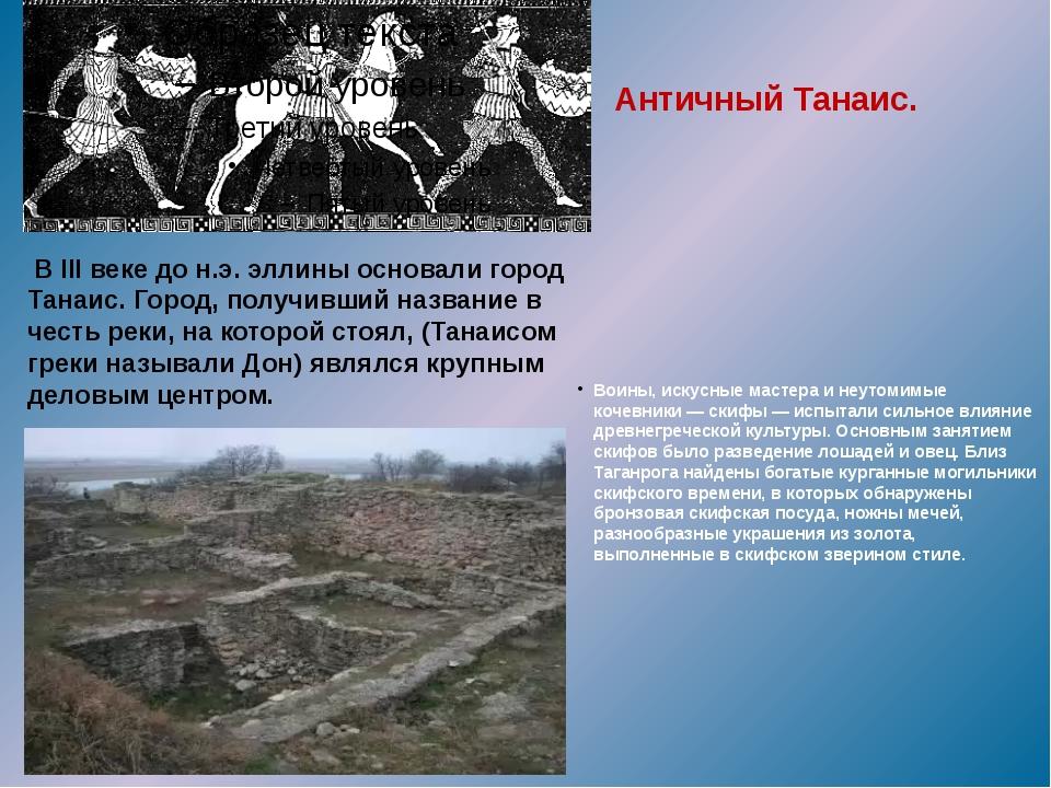 Античный Танаис. Воины, искусные мастера и неутомимые кочевники — скифы — и...