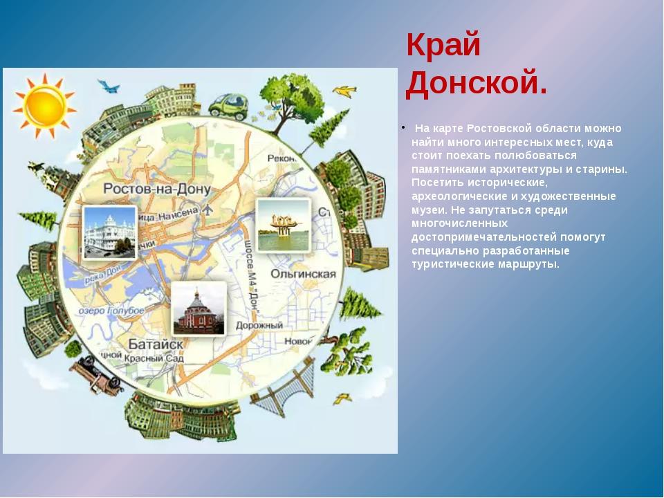 На карте Ростовской области можно найти много интересных мест, куда стоит по...