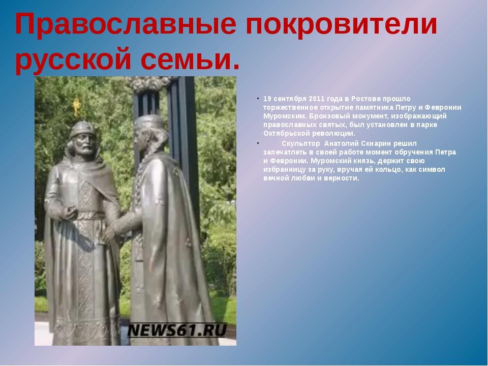 Православные покровители русской семьи. 19 сентября 2011 года в Ростове прошл...