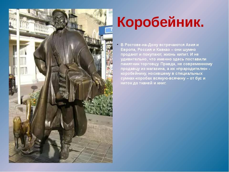 Коробейник. В Ростове-на-Дону встречаются Азия и Европа, Россия и Кавказ – он...