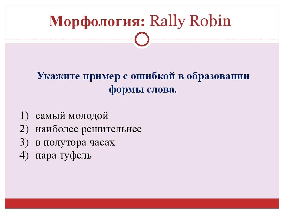 Фонетика: Rally Robin Укажите ошибочное суждение. 1) В слове РАДОСТНЫЙ есть...
