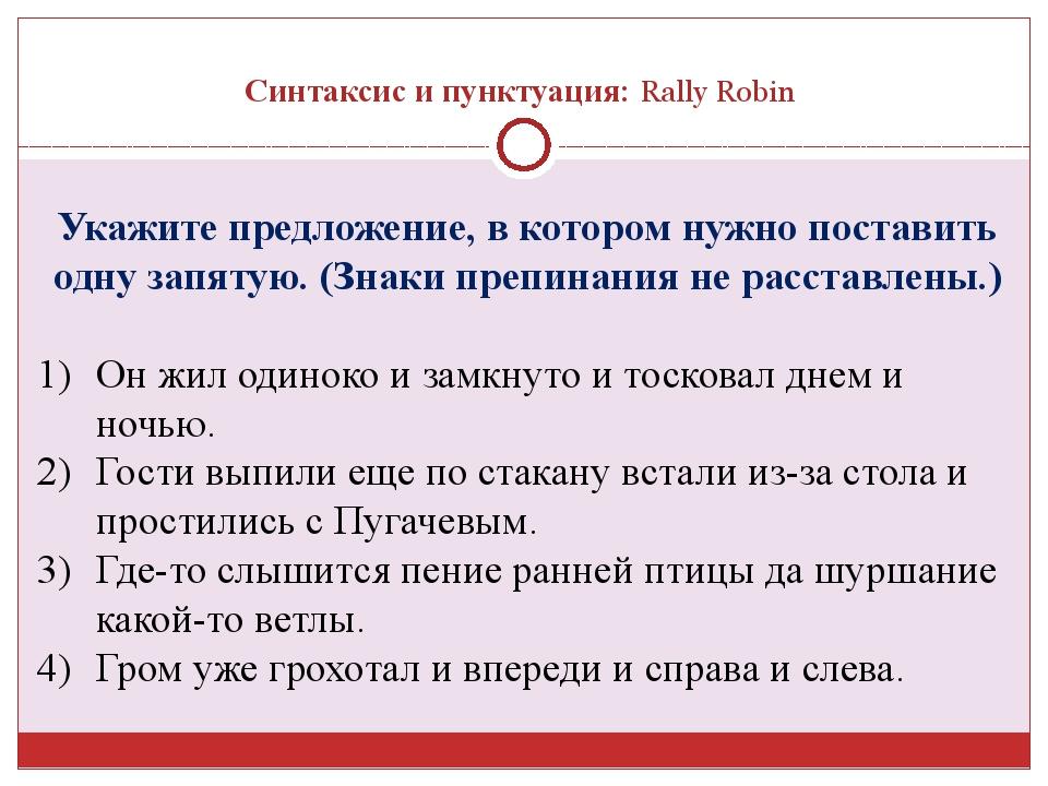Rally Robin Синтаксический разбор предложения Читаешь книгу о далеких странах...