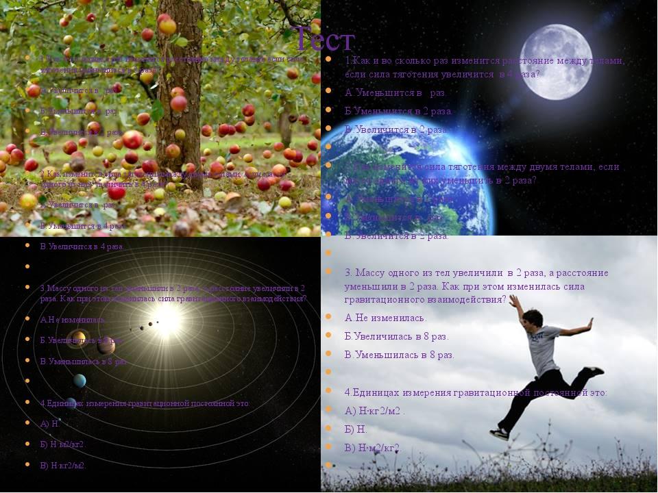 Тест 1.Как и во сколько раз изменится расстояние между телами, если сила тяго...