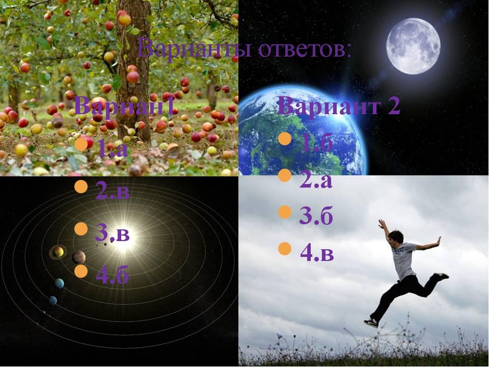 Варианты ответов: Вариан1 1.а 2.в 3.в 4.б Вариант 2 1.б 2.а 3.б 4.в Рябова Ол...