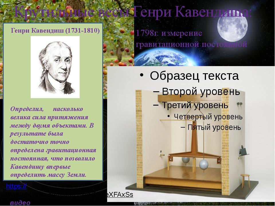 Крутильные весы Генри Кавендиша: 1798г. измерение гравитационной постоянной...